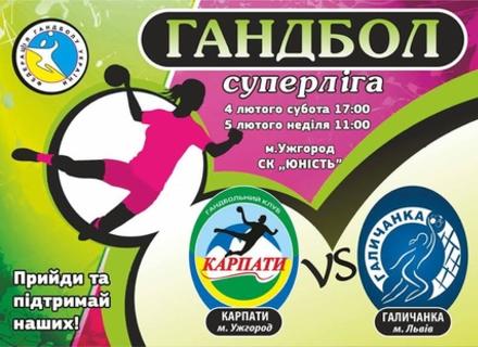 """Ужгородські """"Карпати"""" зіграють матчі з найпринциповішим суперником в гандбольному чемпіонаті"""
