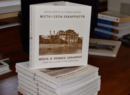 """Які закарпатці були відзначені на Всеукраїнському конкурсі """"Книжка року - 2016"""""""