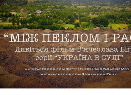 Відбулася київська прем'єра фільму закарпатcького режисера