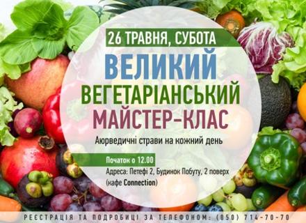 В Ужгороді навчать готувати аюрведичні страви