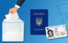 У міграційній службі Закарпаття нагадали, що без паспорта не можна буде проголосувати і просять забрати виготовлені паспорти