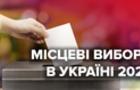Як в Ужгороді знайти свою дільницю і проголосувати